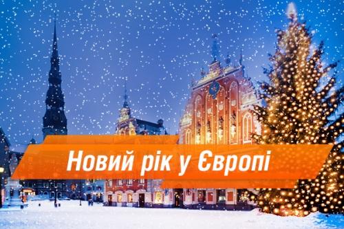 Novyj-rik-2018