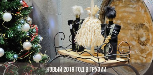 novyj-2019-god-v-gruzii-top.jpg